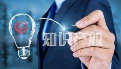 知识产权贯标认证,让企业驶入发展的快车道!
