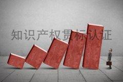 上海企业需要做知识产权贯标吗?