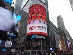 宏邦知识产权荣登纳斯达克大屏,向世界展示中国知识产权保护新力量!